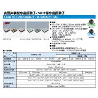 KDS DSX1612S DSX211A DSX211AL 进口原装现货
