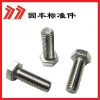 M8*10-100 外六角螺栓  不锈钢304螺丝