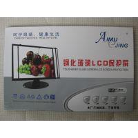 【供应】22寸电脑液晶钢化玻璃保护屏 防辐射视保屏