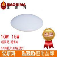 宝斯玛新款LED吸顶灯阳台灯卧室灯厨房灯过道灯具现代简约