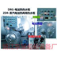 东星DRG0.3/0.4电加热热水柜-11国船检证书