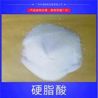 中山珠海肇庆1801硬脂酸塑料级供应价格找广州相将和