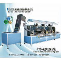 瓶盖高速印刷生产线 GY110-G2 上海港欣移印机