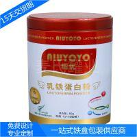 供应椭圆形保健品铁罐 乳铁蛋白质粉铁罐 益生菌粉固体饮料包装铁盒
