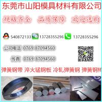 山阳材料:60Si2MnA弹簧钢板 大量现货库存 原厂质保!