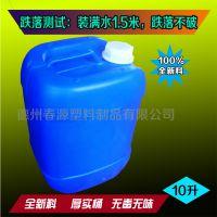25升塑料桶,25L化工塑料桶,25公斤塑料桶生产厂家