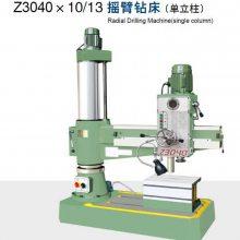 Z3040x10/13摇臂钻床(单立柱)(图)