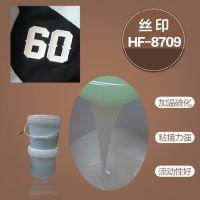 服装商标胶章透明耐水洗商标硅胶 AB双组分HF-8509食品级硅胶 耐高温
