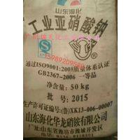 亚硝酸钠广州价格咨询,工业级亚硝酸钠最新价格广州锦天公司报价
