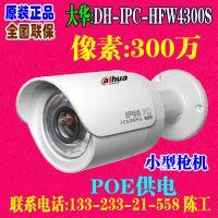 大华300万监控摄像头 1080P网络监控摄像机DH-IPC-HFW4300S 带POE