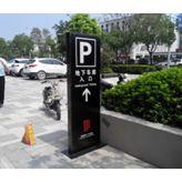 扬州停车场小区宾馆导向牌指示牌标牌广告牌制作鑫雅广告公司