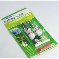 卡夫特 AB胶水 模型胶 5分钟透明 环氧树脂胶 3T胶 快速固化 20g