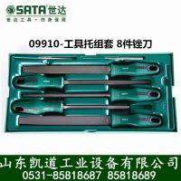 中国区供应代理售世达工具托09910-8件锉刀工具车用工具托组套