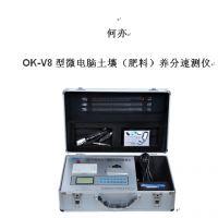 农作物土壤养分检测仪HYOK-V8广泛销售到农业合作社、化肥厂、农场、植物种植栽培、农业生产和