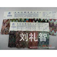 色织针织多彩提花网 针织经编纬编七彩条纹波浪纹立体提花网布料