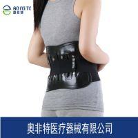 批发奥非特保健医用皮革钢板护腰带 腰椎间盘突出腰围托 固定带