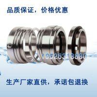现货供应 上海连成机械密封件 IH IS连成泵用机械密封 轴封 质量保证 生产厂家直销