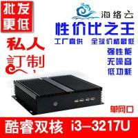厂家批发爆款i3G 3217U小型电脑 可选无风扇电脑主机 微型主机