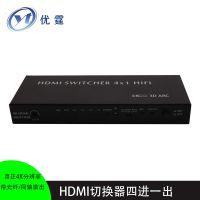 超高清HDMI 四进一出切换器,4口音频分离器4K UHD switcher 1.4v