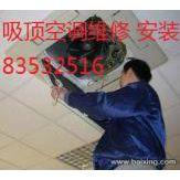 南通崇川区柜式空调拆装保养移机专业维修吸顶式空调 中央空调