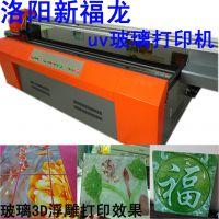 河南万能打印机 瓷砖印花机 新福龙促销