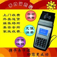 广东学校GPRS手持消费机无线刷卡机消费机 易卡通专业生产+安全系统高