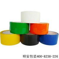 彩色封箱胶 优质彩色封箱胶规格 可定制批发