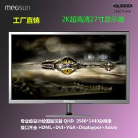 27寸液晶显示器专业设计IPS高清游戏网吧2K显示器QHD2560*1440