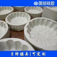 供应广东月饼模具硅胶