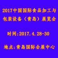 2017第十四届中国国际食品加工与包装设备(青岛)展览会(简称CFPP-EXPO)