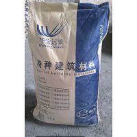 河南华宝远景C60高强灌浆料自流平特种建材灌浆料厂家直销