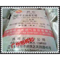 广东广州相将和昆仑牌56号58号60号62号64号全精炼石蜡长期批发