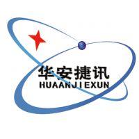 华安捷讯(北京)电讯器材销售有限公司