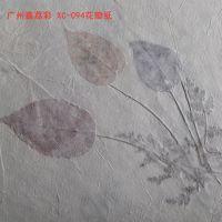 手工纸DIY纸袋 广州花瓣纸 竹叶纸 手工天然树叶纸 花纸 XL-094