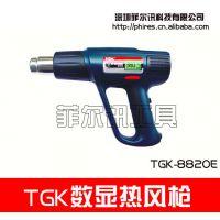 精品推荐:TGK-8820E数显热风枪 电热风枪 高温热风枪工业热枪