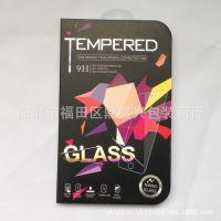 苹果三星手机通用钢化玻璃膜吸塑包装 中性防破爆贴膜高档保护盒