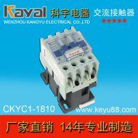 LC1-D18 交流接触器 交流接触器防尘 9A~95A 接触器批发