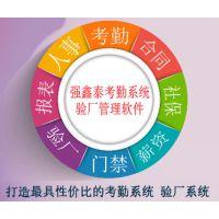 供应网络版指纹考勤系统/强鑫泰指纹人事考勤软件