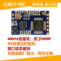 LEADIY-M3C MPU6050 HMC5883L BMP180/BMP085 串口姿态模块