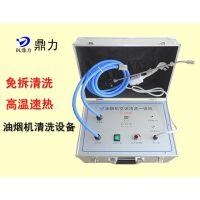 重庆油烟机清洗机器 油烟机清洗设备厂家