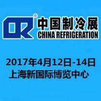 2017第二十八届国际制冷、空调、供暖、通风及食品冷冻加工展览会(中国制冷展)