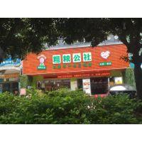 湖北生态餐厅加盟、 湖北有机餐厅加盟、 湖北绿色餐厅加盟