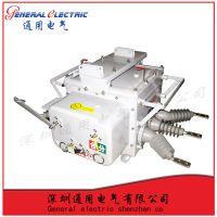 通用电气质量保障ZW20-12F/630-20高压真空断路器(铁壳、手动、带隔离)