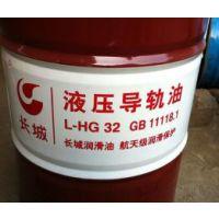 厂价直销长城 液压导轨油L-HG32# 170KG