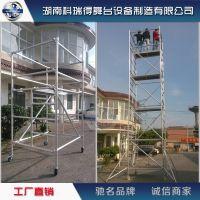 湖南科瑞得厂家直销脚手架铝合金脚手架高空作业平台
