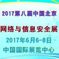2017第八届中国(北京)国际计算机网络与信息安全展览会
