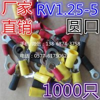 RV1.25-5 引进预绝缘圆形冷压接线端头 O型接线端子1000个一包