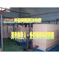 深圳电子污水一体化处理设备/半导体污水处理一体化处理设备