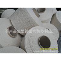 厂家供应棉纱,手套纱,带子绳包心纱,气流纺纱-本白色棉纱
