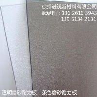 徐州进口品质5mm单面磨砂PC透明板,透明磨砂耐力板,PC磨砂板材